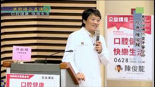 里昂哈佛仁愛牙醫診所主治醫師陳俊龍:口腔健康‧快樂生活