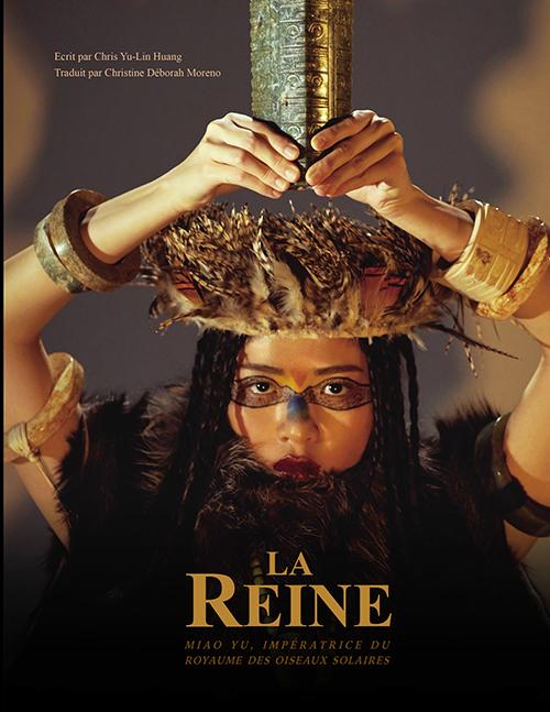 深情推薦《太陽神鳥國女王•妙雨》法文版《LA REINE》